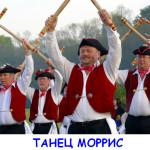 Английская народная музыка: неизменный дух традиций