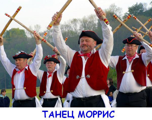 английский танец моррис