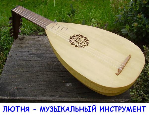 лютня - английский национальный музыкальный инструмент