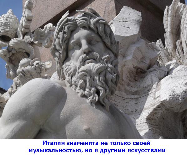 римская скульптура - один из символов итальянской культуры