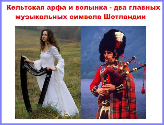 кельтская арфа и волынка - символы шотландской народной музыки
