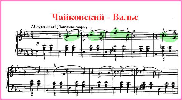 Чайковский Вальс из Детского альбома - мягкий пунктир, ноты