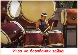 японские военные барабаны тайко