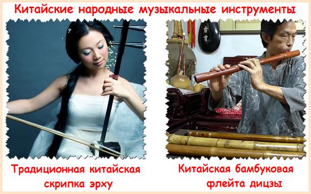 национальные инструменты китая - скрипка эрху и флейта дицзы