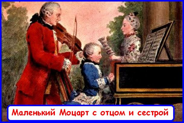 Моцарт с семьей - отцом и сестрой на концерте в Вене