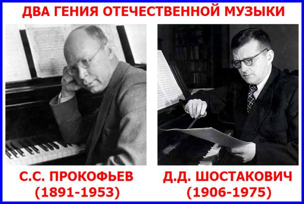 Шостакович и Прокофьев - два юбиляра 2016 года