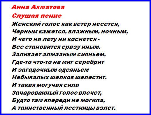 Анна Ахматова Слушая пение