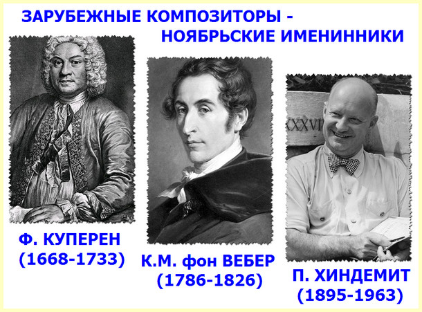 западно-европейские композиторы, родившиеся в ноябре - Куперен, Вебер, Хиндемит