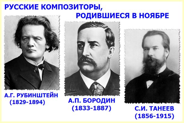 русские композиторы, родившиеся в ноябре - Бородин, Рубинштейн, Танеев