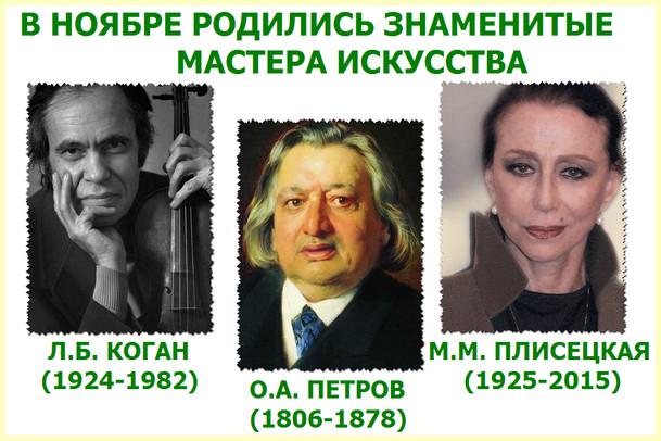 великие музыканты-исполнители и мастера искусства, родившиеся в ноябре - Леонид Коган, Осип Петров, Майя Плисецкая