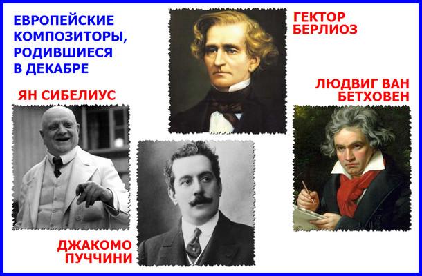 зарубежные композиторы, которые родились в декабре