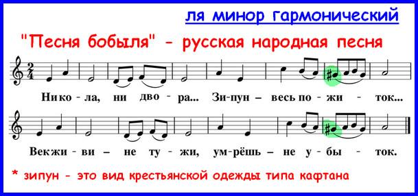 Песня бобыля - гармонический ля минор