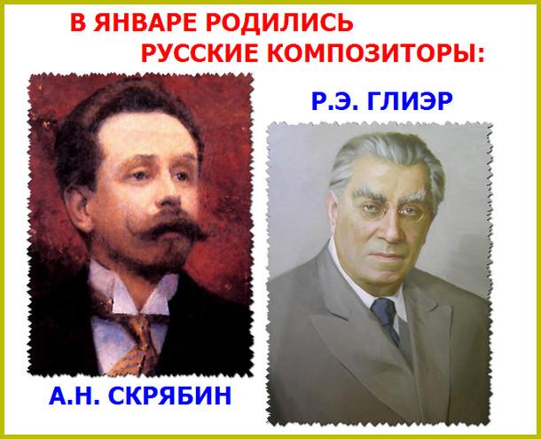 русские композиторы Скрябин и Глиэр родились в январе