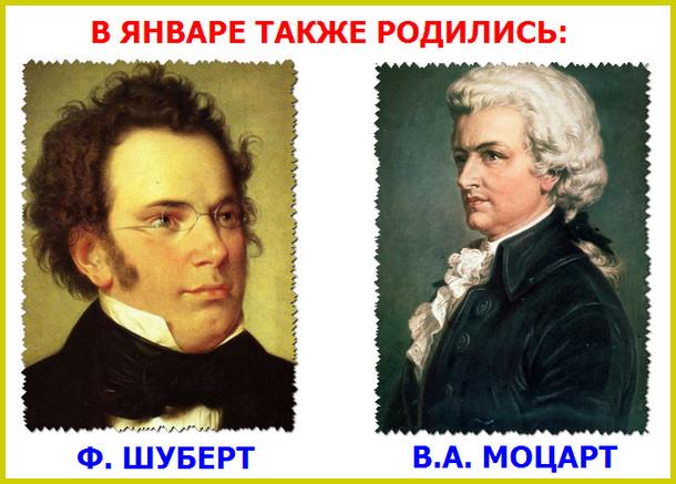 Моцарт и Шуберт родились в январе