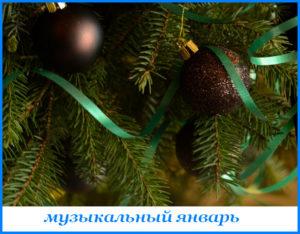 музыкальный календарь - январь