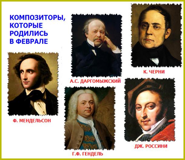 композиторы, родившиеся в феврале