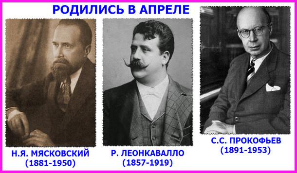 В апреле родились композиторы Николай Мясковский, Сергей Прокофьев, Руджеро Леонкавалло