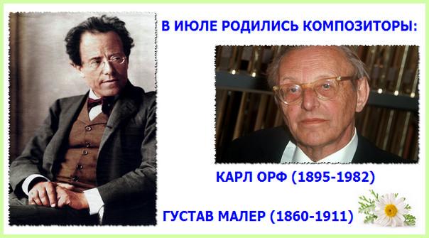 в июле родились композиторы Карл Орф и Густав Малер