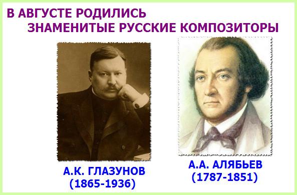 Август - месяц рождения русских композиторов Александра Глазунова и Александра Алябьева