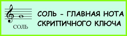 нота соль - главная нота скрипичного ключа