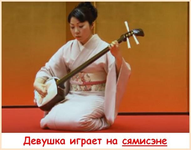 девушка играет на сямисэне - японском инструменте