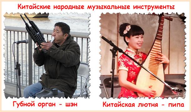китайские инструменты: лютня пипа и губной орган шэн