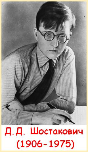 портрет композитора Дмитрия Шостаковича