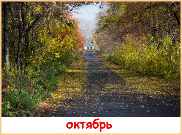 октябрь - осенний пейзаж
