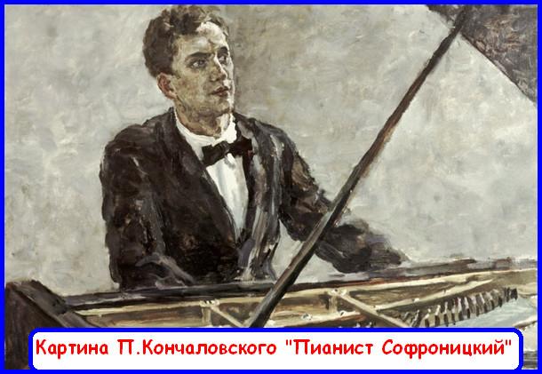 пианист Владимир Софроницкий на картине Петра Кончаловского