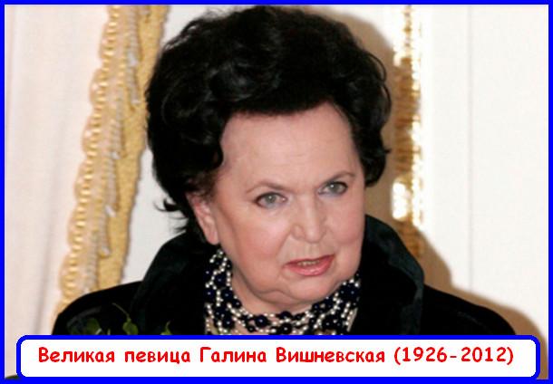 фотография Галины Вишневской