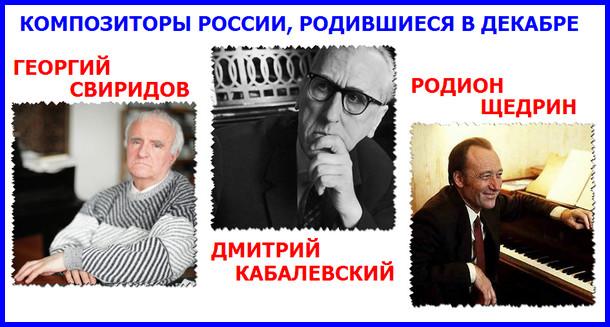 русские композиторы, которые родились в декабре