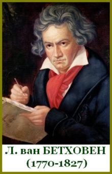 Людвин ван Бетховен
