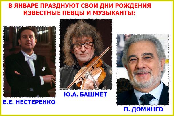 певцы и музыканты, которые празднуют день рождения в январе