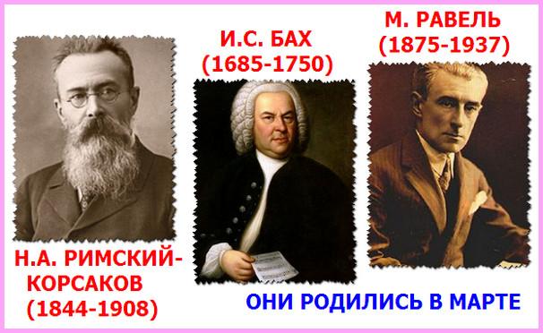 композиторы, которые родились в марте