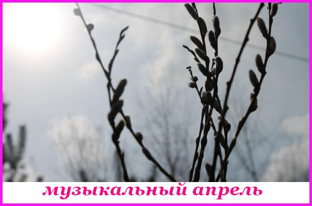 музыкальный календарь - апрель