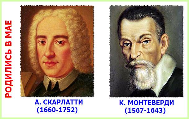 В мае родились композиторы Монтеверди и Скарлатти