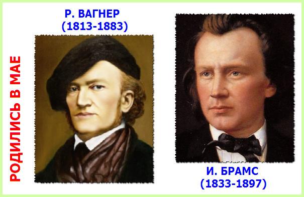 В мае родились немецкие композиторы Вагнер и Брамс