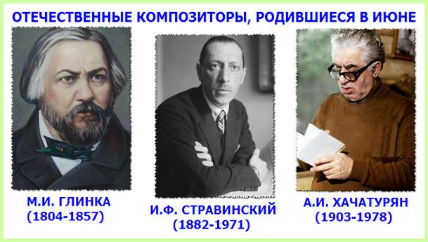 В июне родились русские композиторы Глинка, Стравинский и Хачатурян