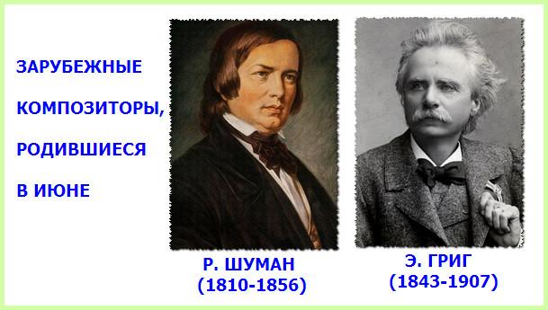 В июне родились композиторы Шуман и Григ