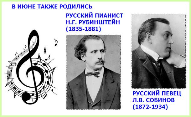 В июне родились пианист и основатель Московской консерватории Николай Рубинштейн, знаменитый вокалист Леонид Собинов