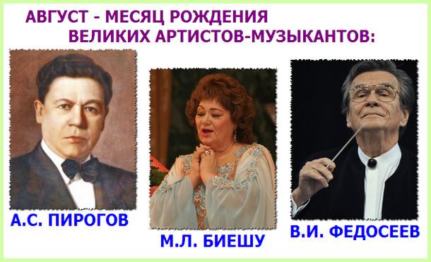 в августе родились вокалисты Александр Пирогов и Мария Биешу, а также дирижер Владимир Федосеев