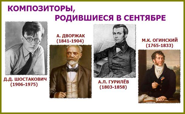 в сентябре родились композиторы Гурилев, Шостакович, Дворжак, Огинский