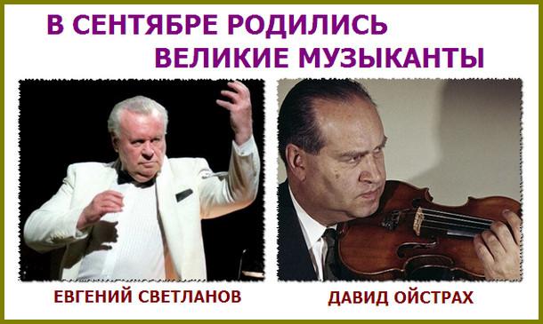 в сентябре родились музыканты Евгений Светланов и Давид Ойстрах